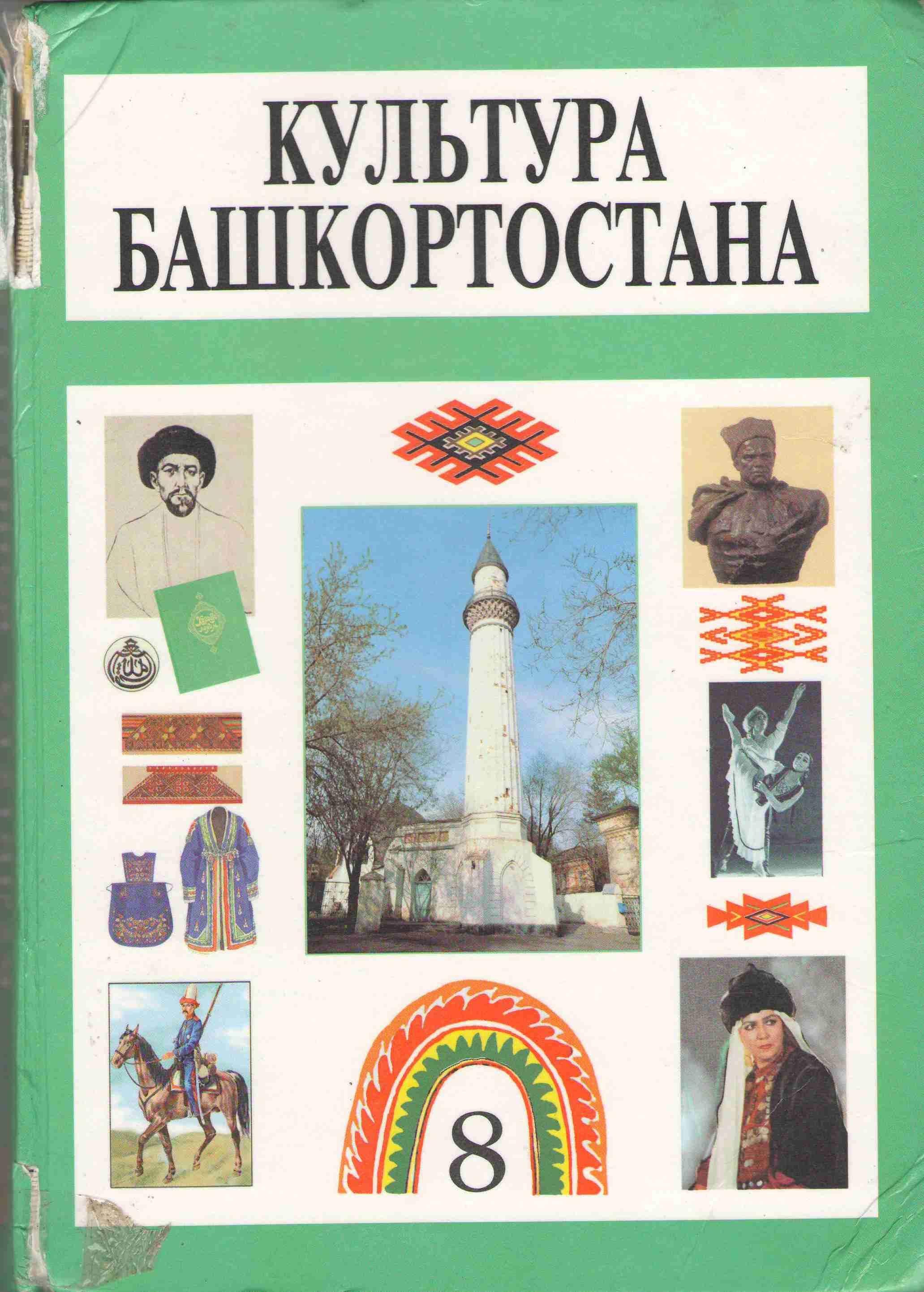Культура Башкортостана 7 Класс Решебник