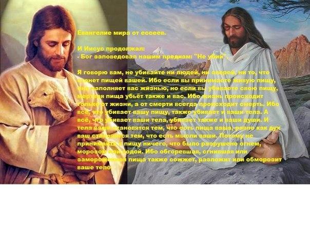 Сыроедение в Евангелии