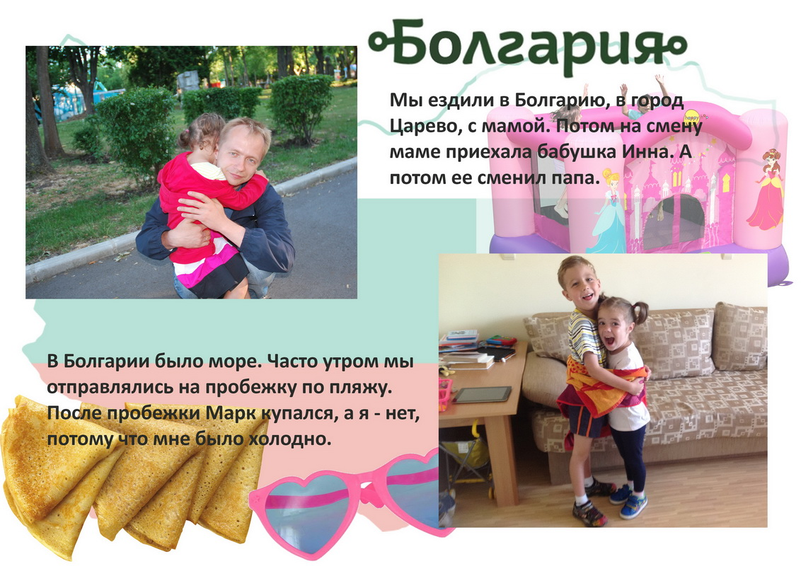 bolgaria-1-3