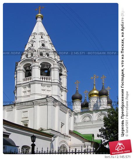 tserkov-preobrazheniya-gospodnya-chto-na-peskah-na-0002145571-preview