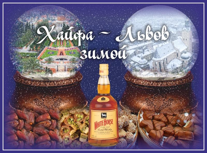 Haifa-Lvov