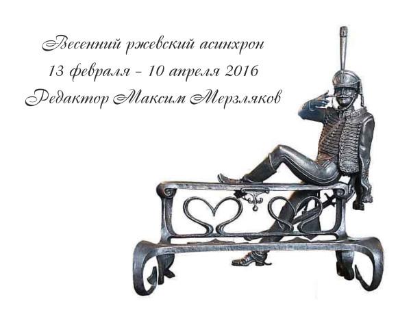 Ржевский Мерзляков (1)