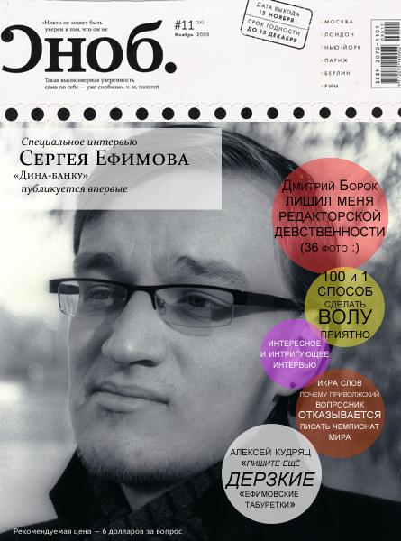 сноб-сергей-ефимов_выпуск2