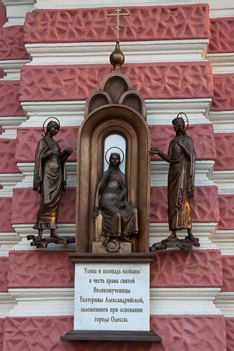 Одесса. Название площади