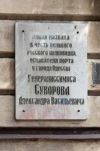 Одесса. Суворов - основатель Одессы?