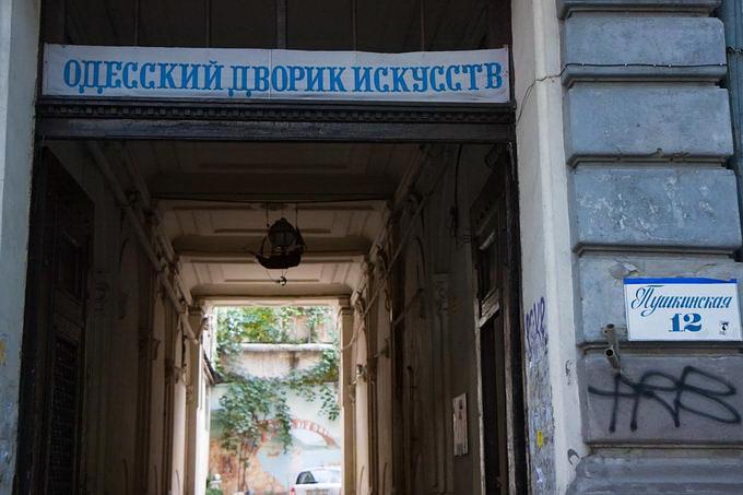 Одесса. Дворик искусств