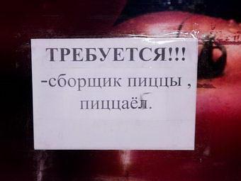 Одесса. Объявление в пиццерии