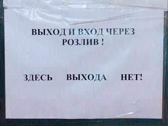 Одесса. Объявление на винзаводе