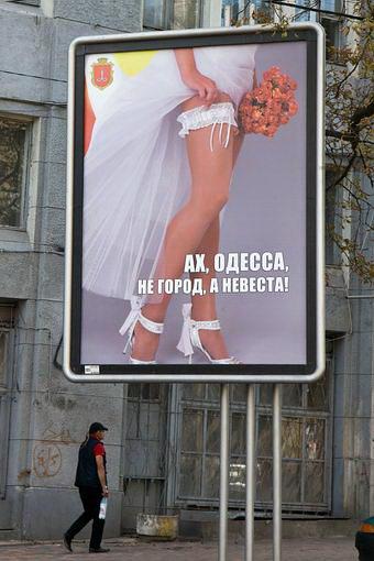 Одесские невесты