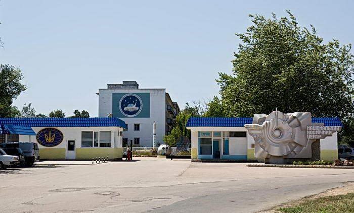 Витино. Национальный космический центр Украины