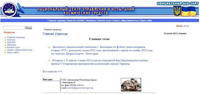 Официальный сайт НЦИКС