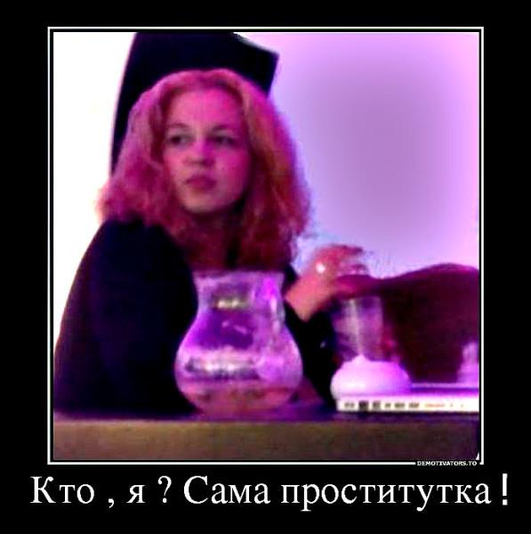 Проститутка текст корни