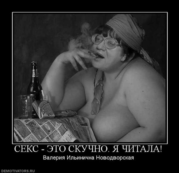 446620_seks-eto-skuchno-ya-chitala