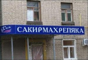 1383089392_prikolnye-nazvaniya-salonov-krasoty-8