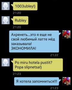 1003-рублей