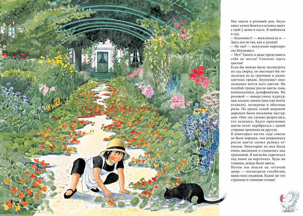 «Линнея в саду художника» albuscorvus.ru