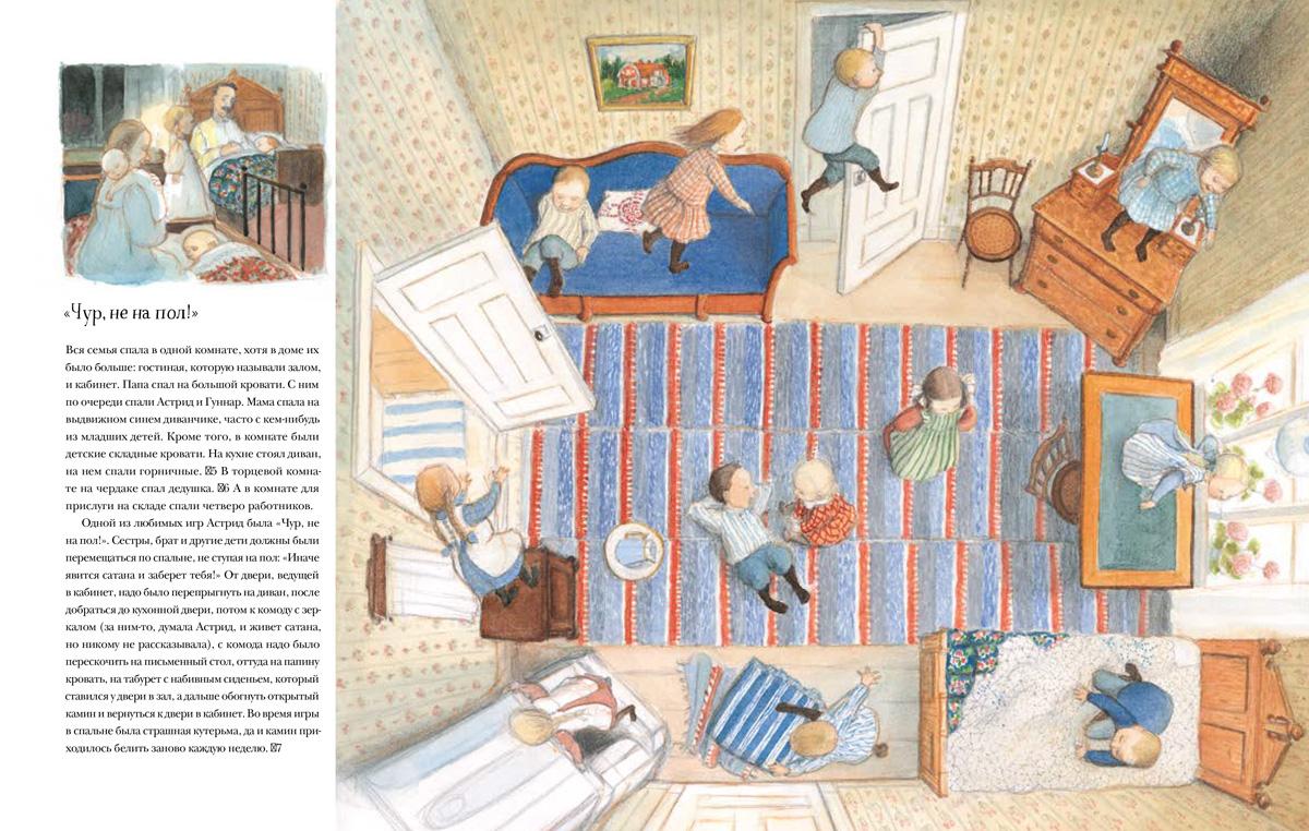 «Детство Астрид» albuscorvus.ru