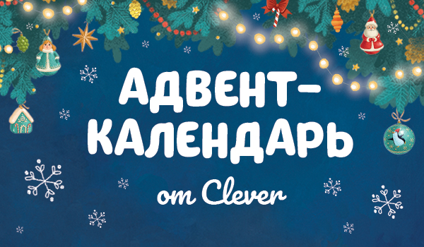 http://lp.clever-media.ru/new_year_2021