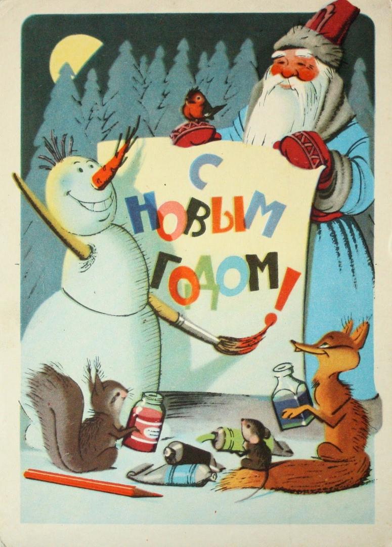 Художник С. Бялковская, 1956
