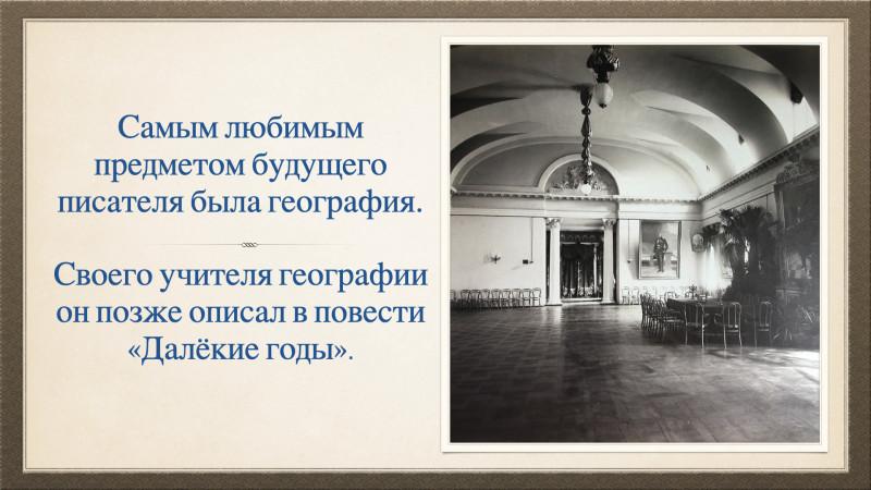 На фото часть актового зала гимназии, в которой учился Паустовский