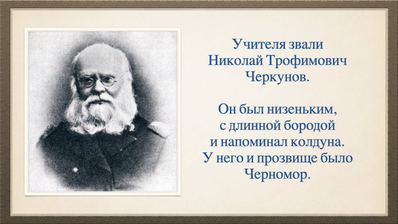 На фото учитель географии Черкунов