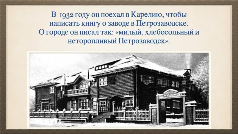 На фото дом в Петрозаводске, в котором останавливался писатель (не сохранился до наших дней)