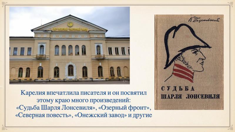 На фото здание Онежского завода и обложка книги