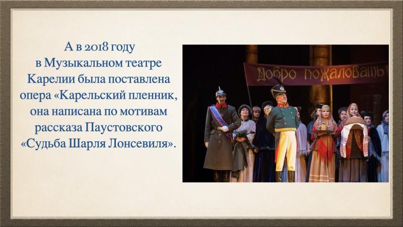 На фото сцена из оперы (в презентации было ещё 3 снимка, как уж любимого папу в партии полицмейстера Каменского не показать))))