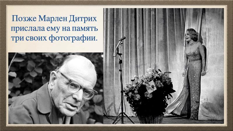 Слева — писатель Паустовский. Справа — Дитрих на том самом концерте в Москве в 1964 году