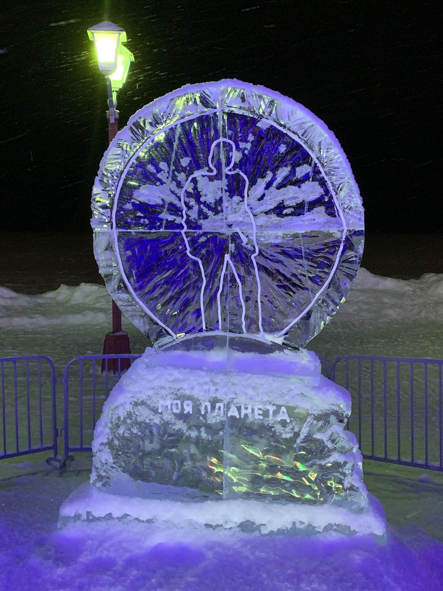 Ледяная скульптура «Моя планета»