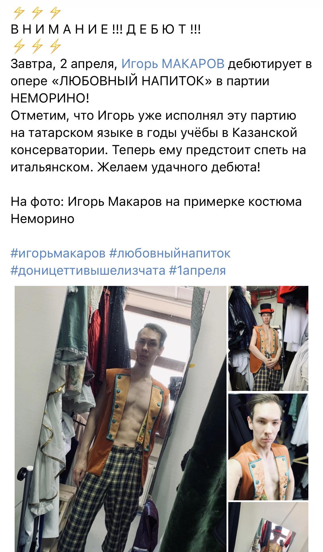 Скриншот из группы vk.com/io_makarov