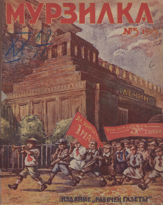 Мурзилка, 1925