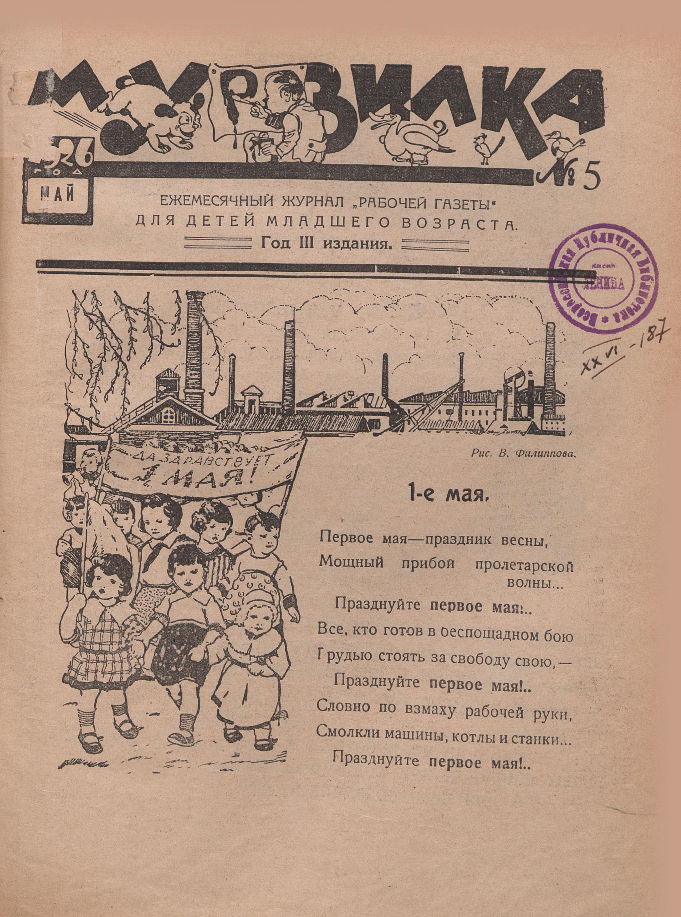 Мурзилка, 1926