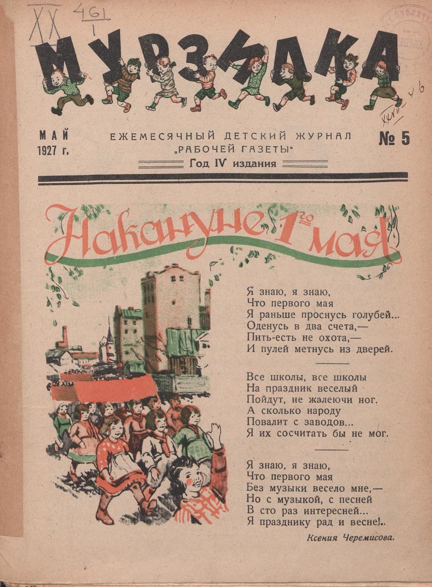 Мурзилка, 1927