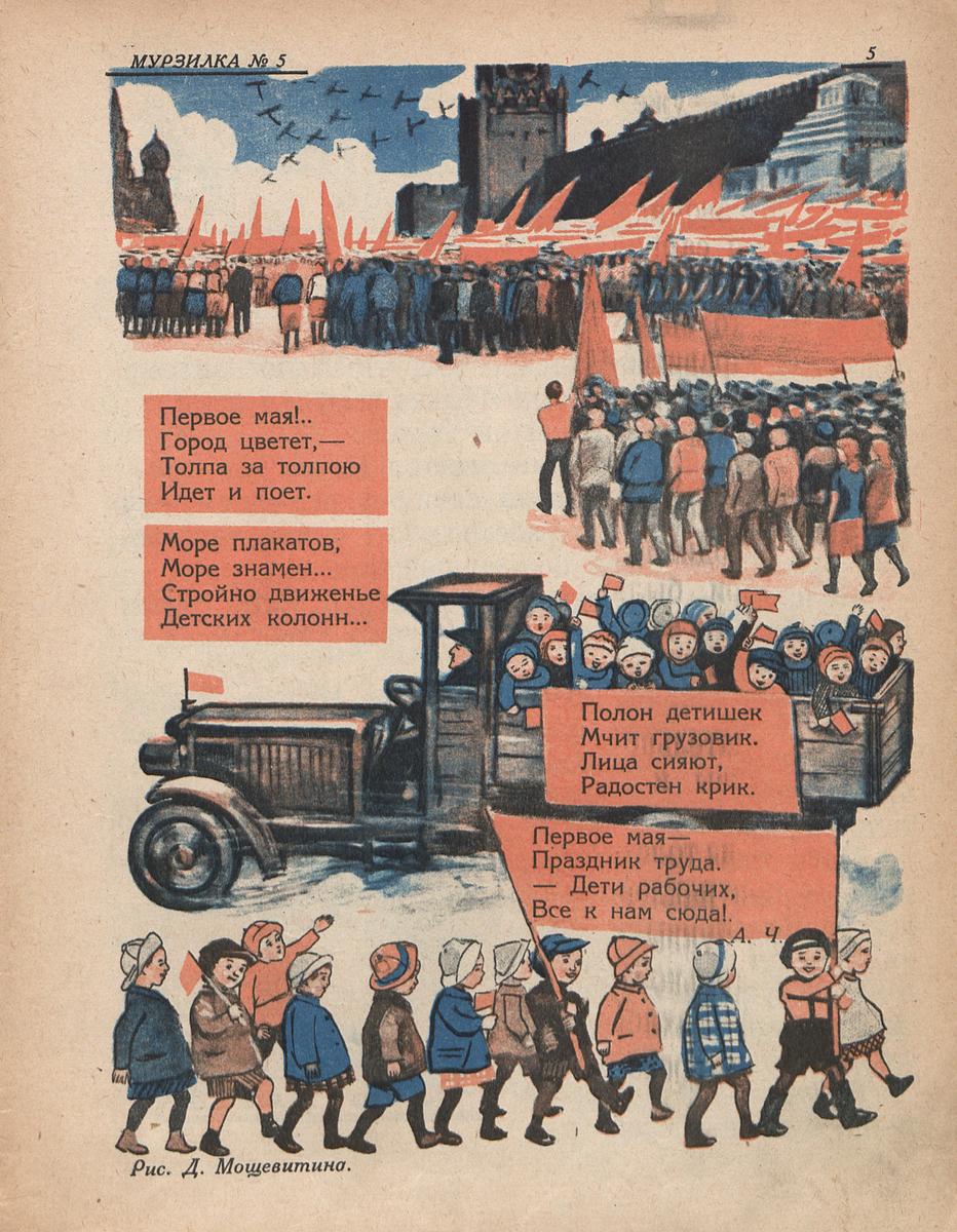 Мурзилка, 1928