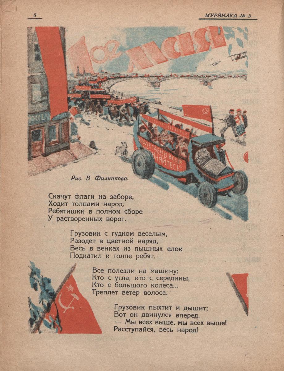 Мурзилка, 1929