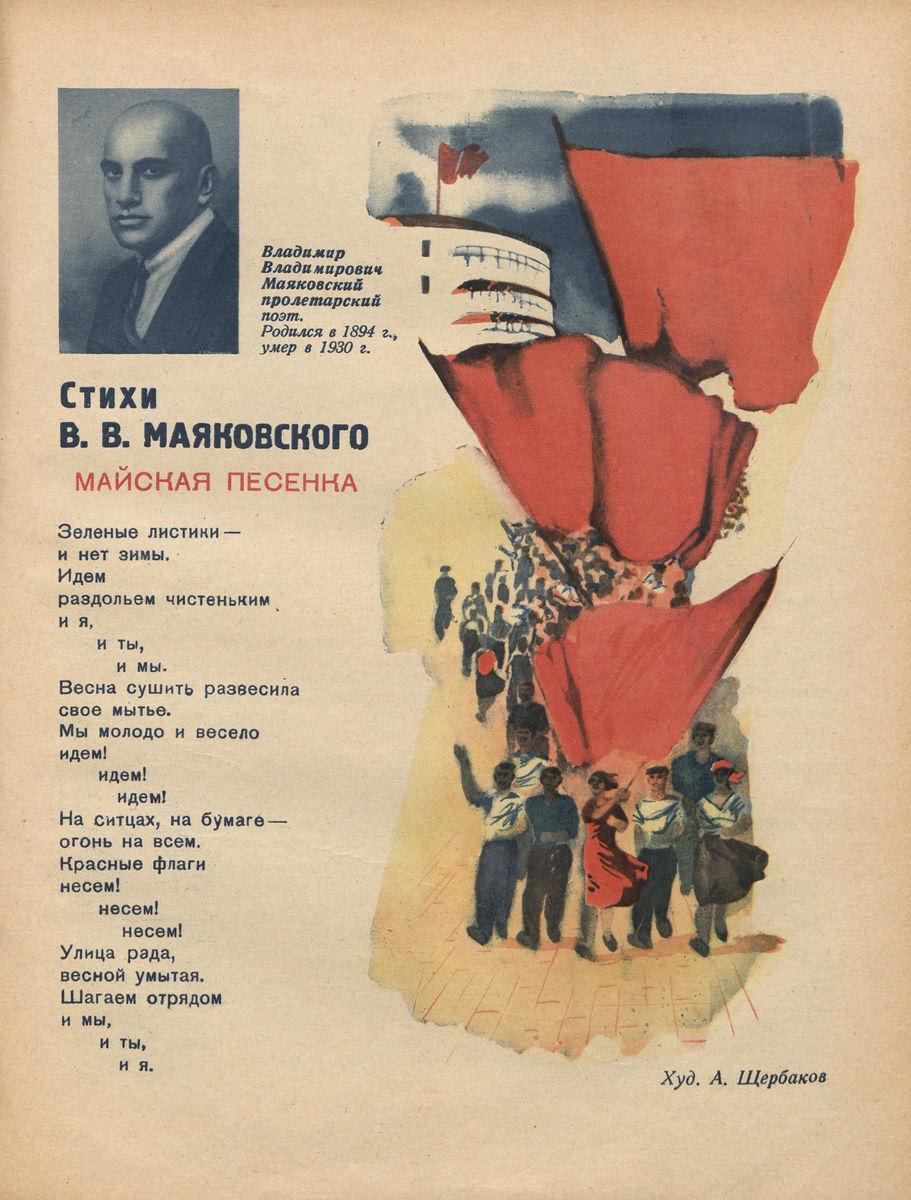 Мурзилка, 1935