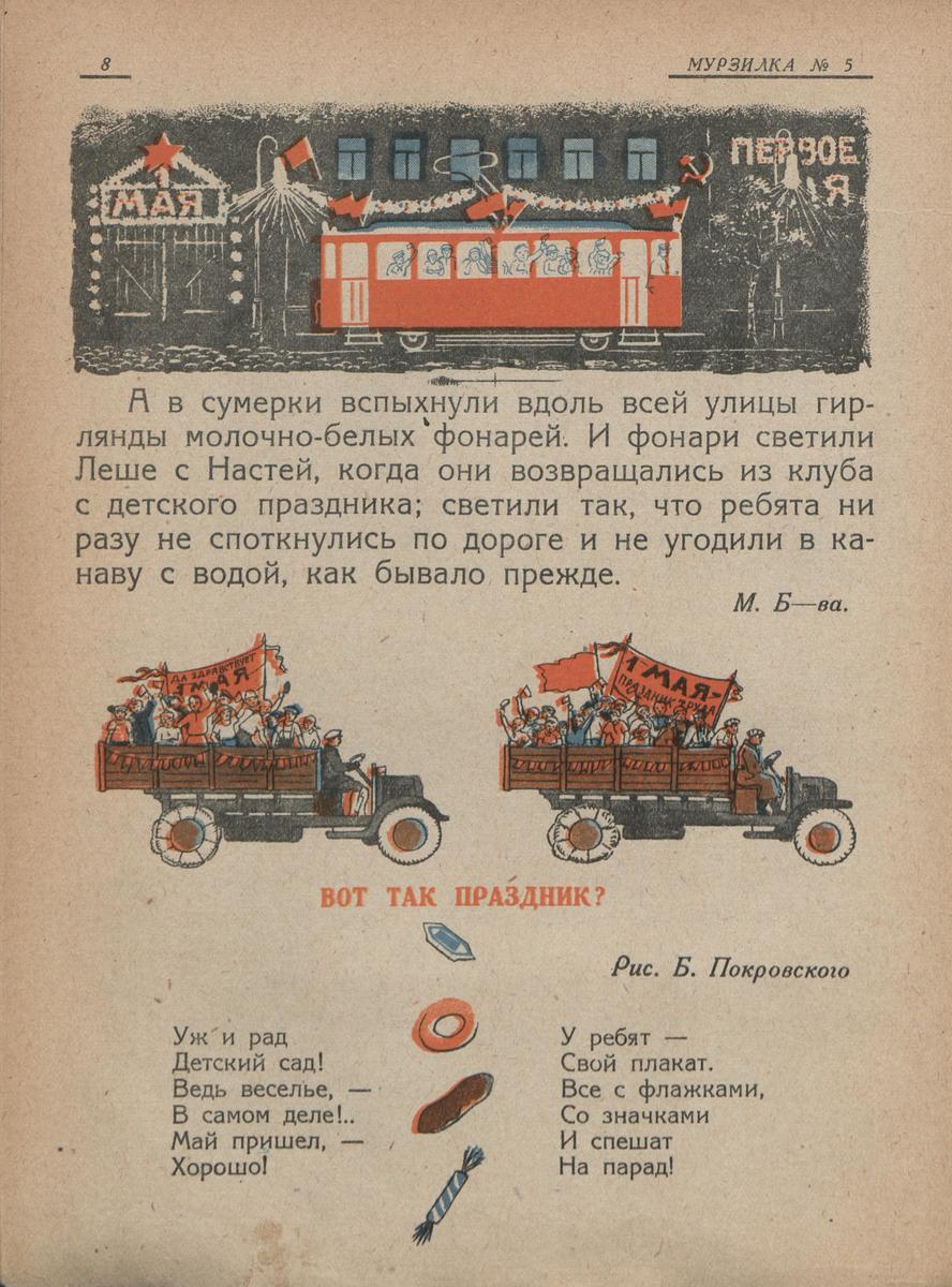 Мурзилка, 1930