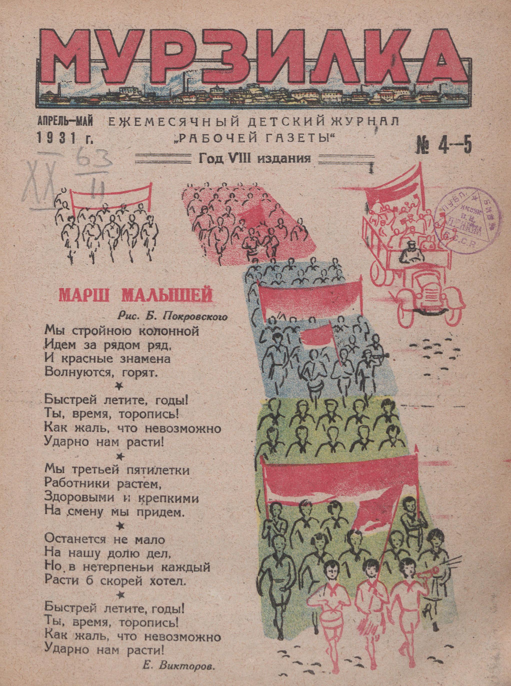Мурзилка, 1931