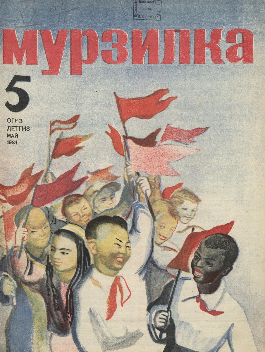 Мурзилка, 1934