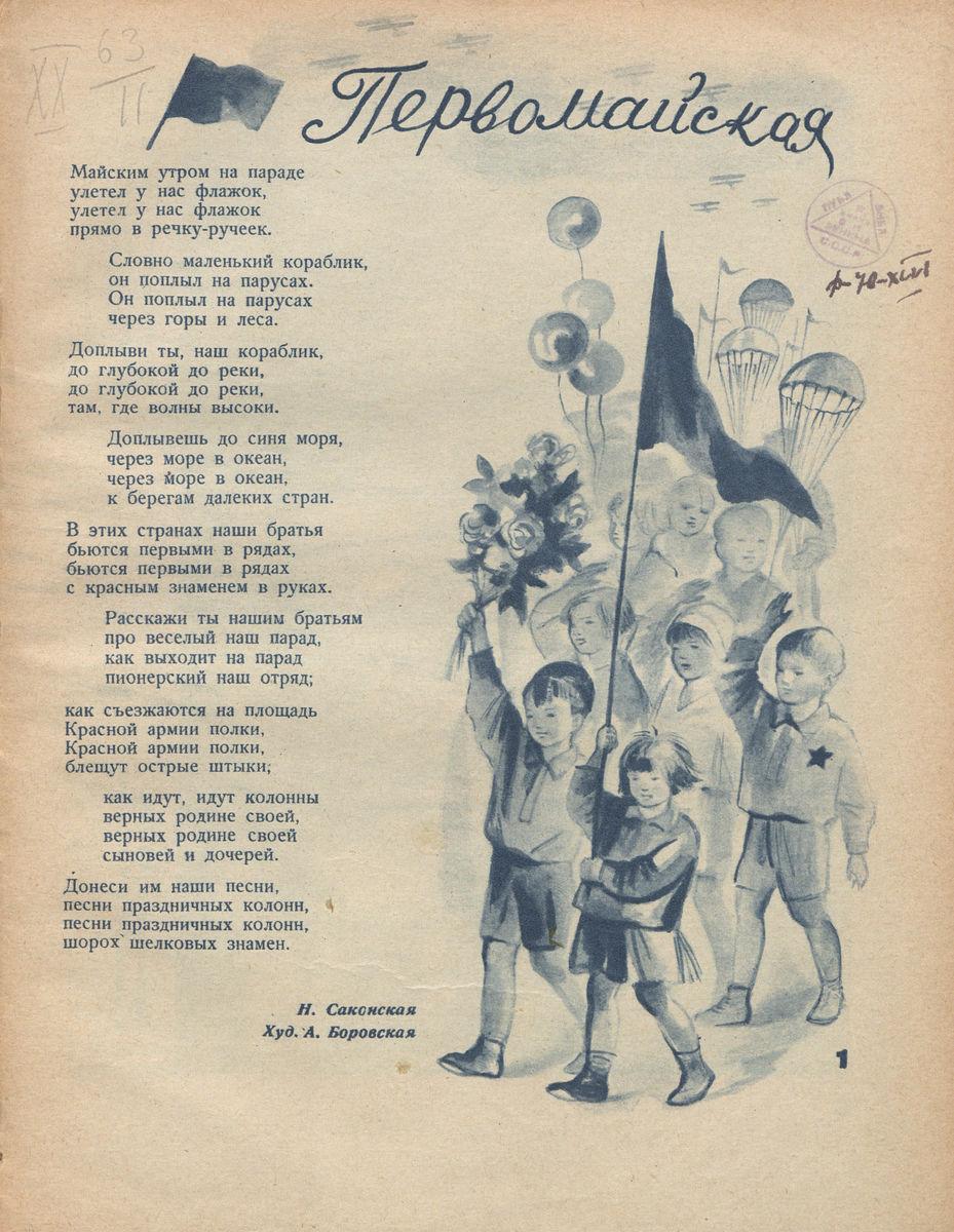Мурзилка, 1936