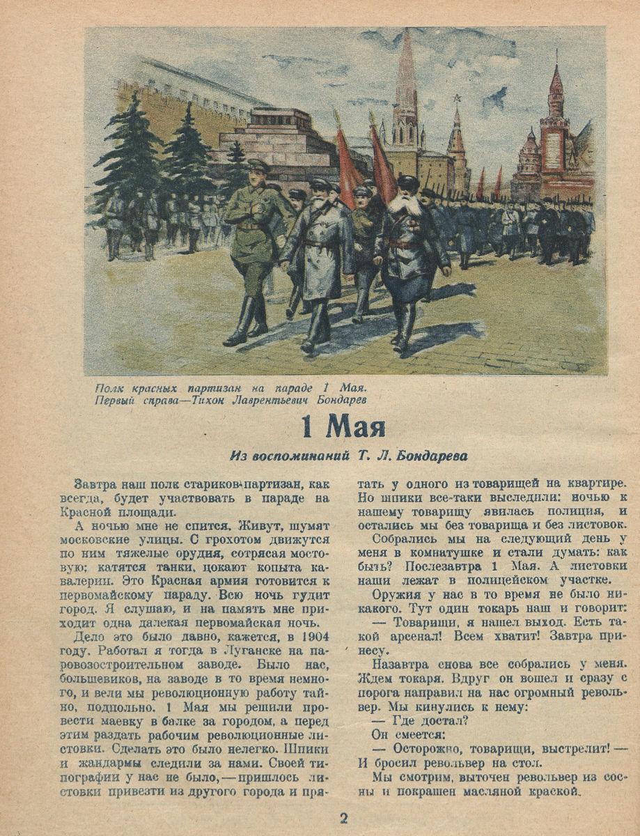 Мурзилка, 1937