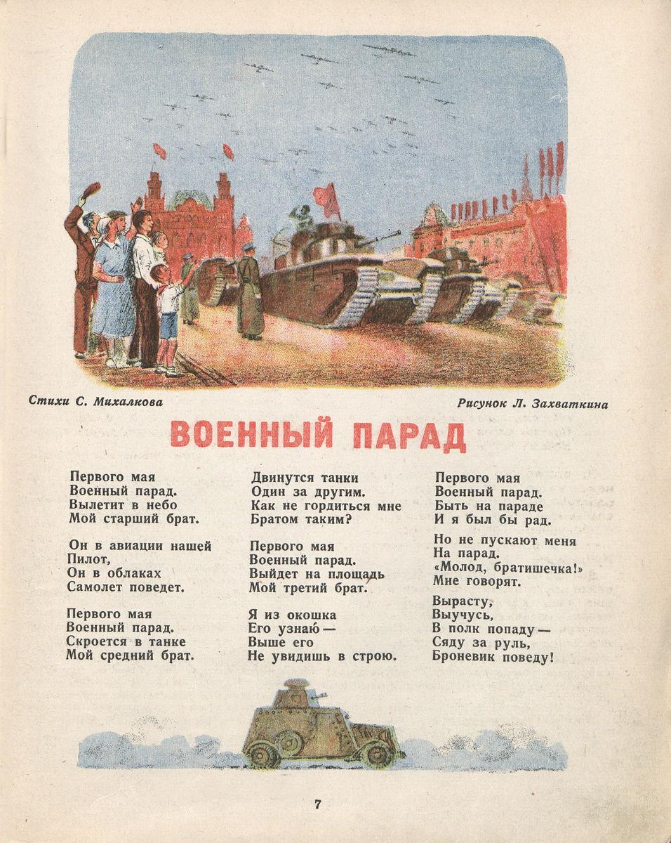 Мурзилка, 1938