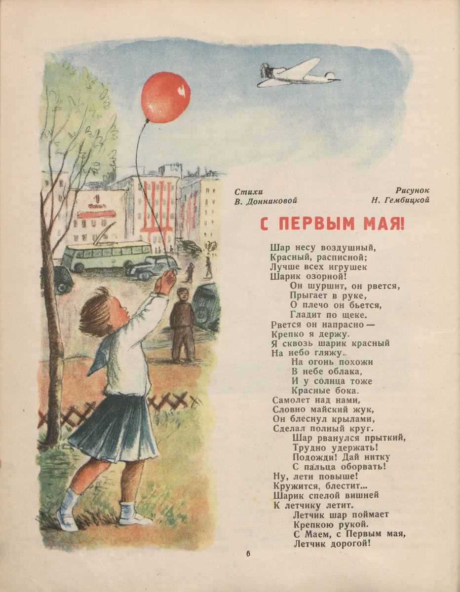 Мурзилка, 1939