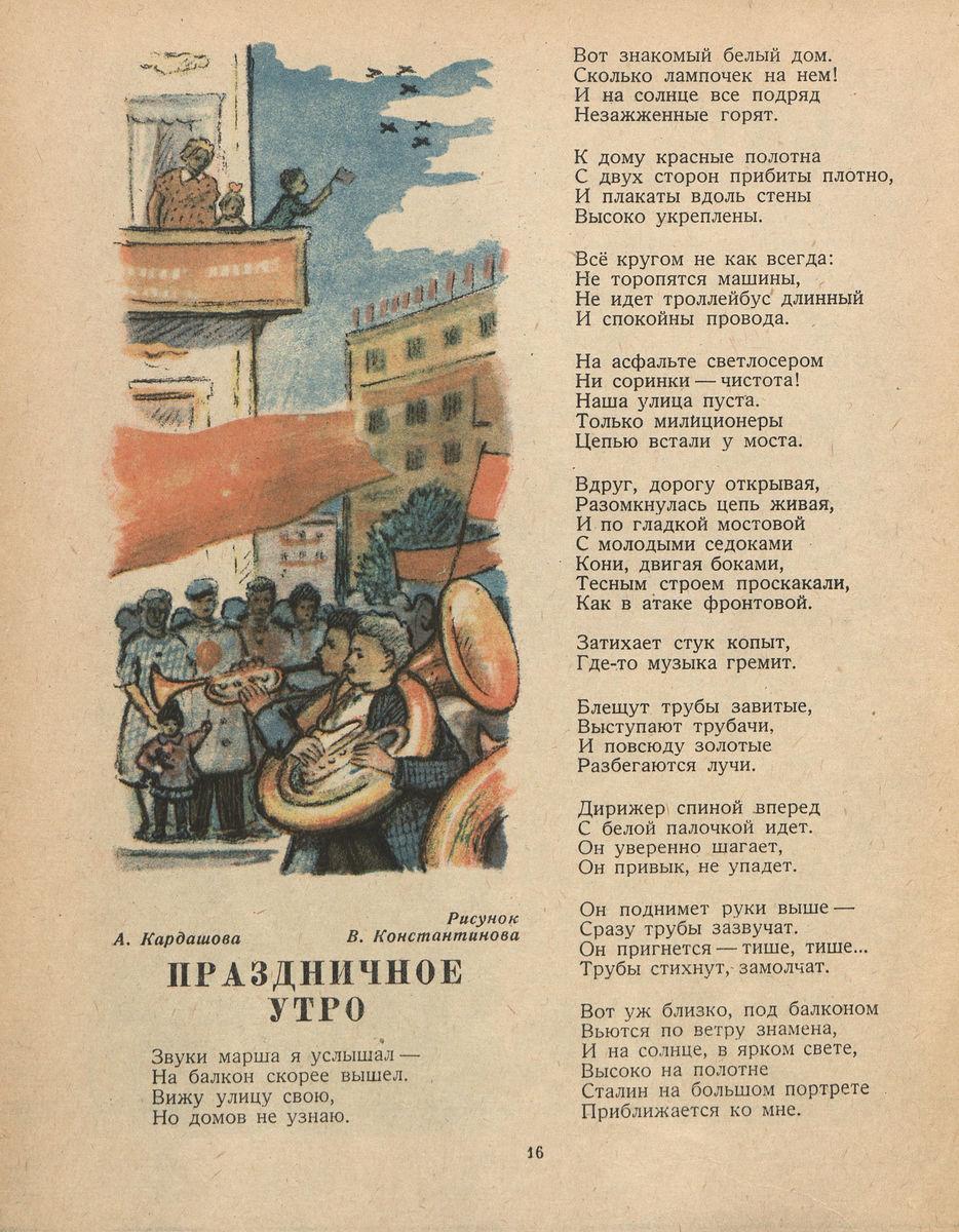 Мурзилка, 1940
