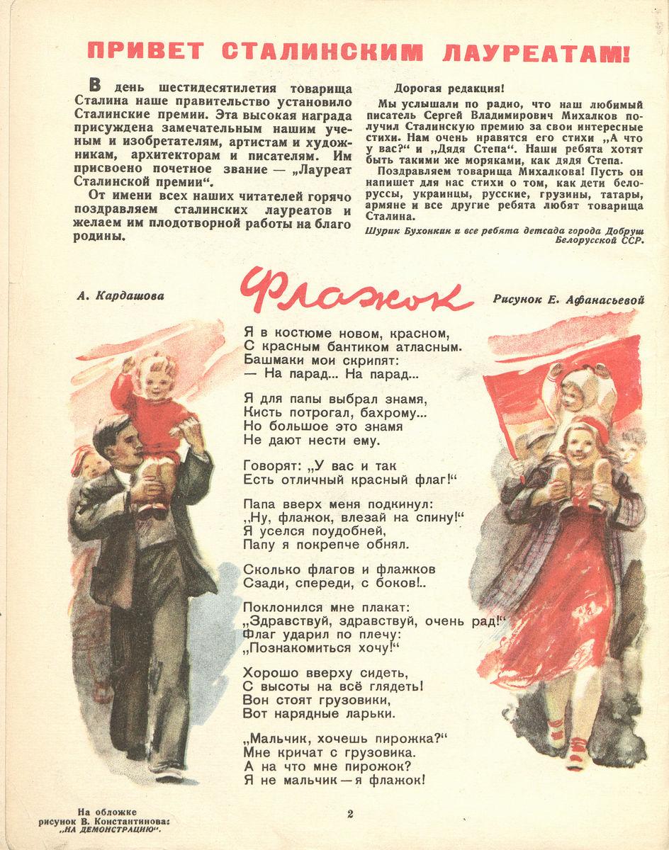 Мурзилка, 1941