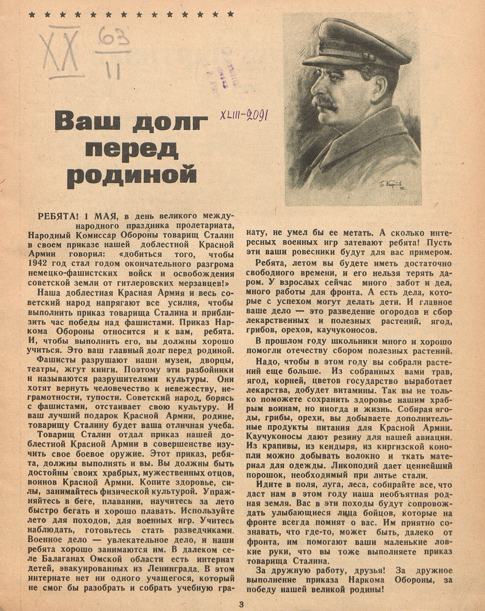 Мурзилка, 1942