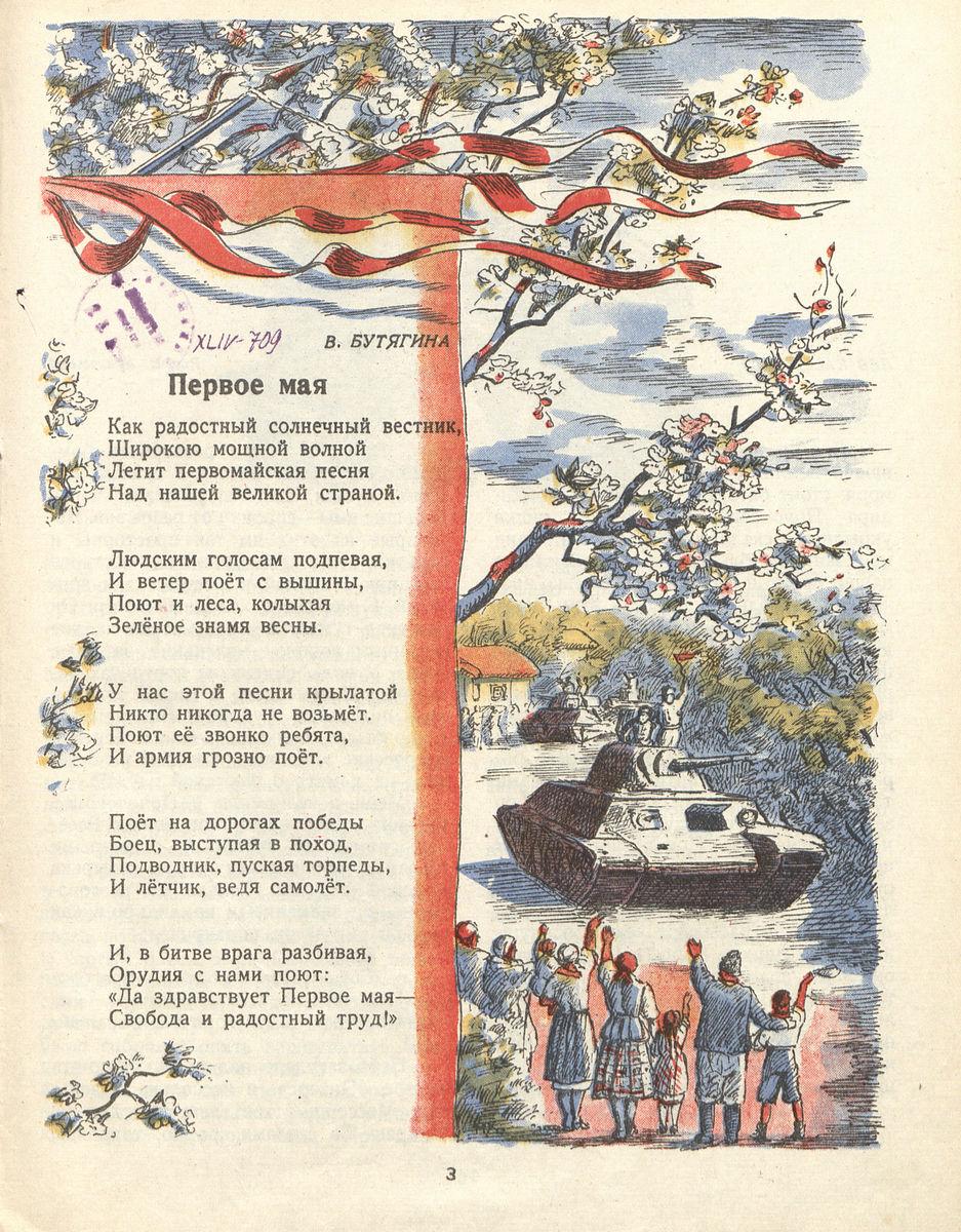 Мурзилка, 1943
