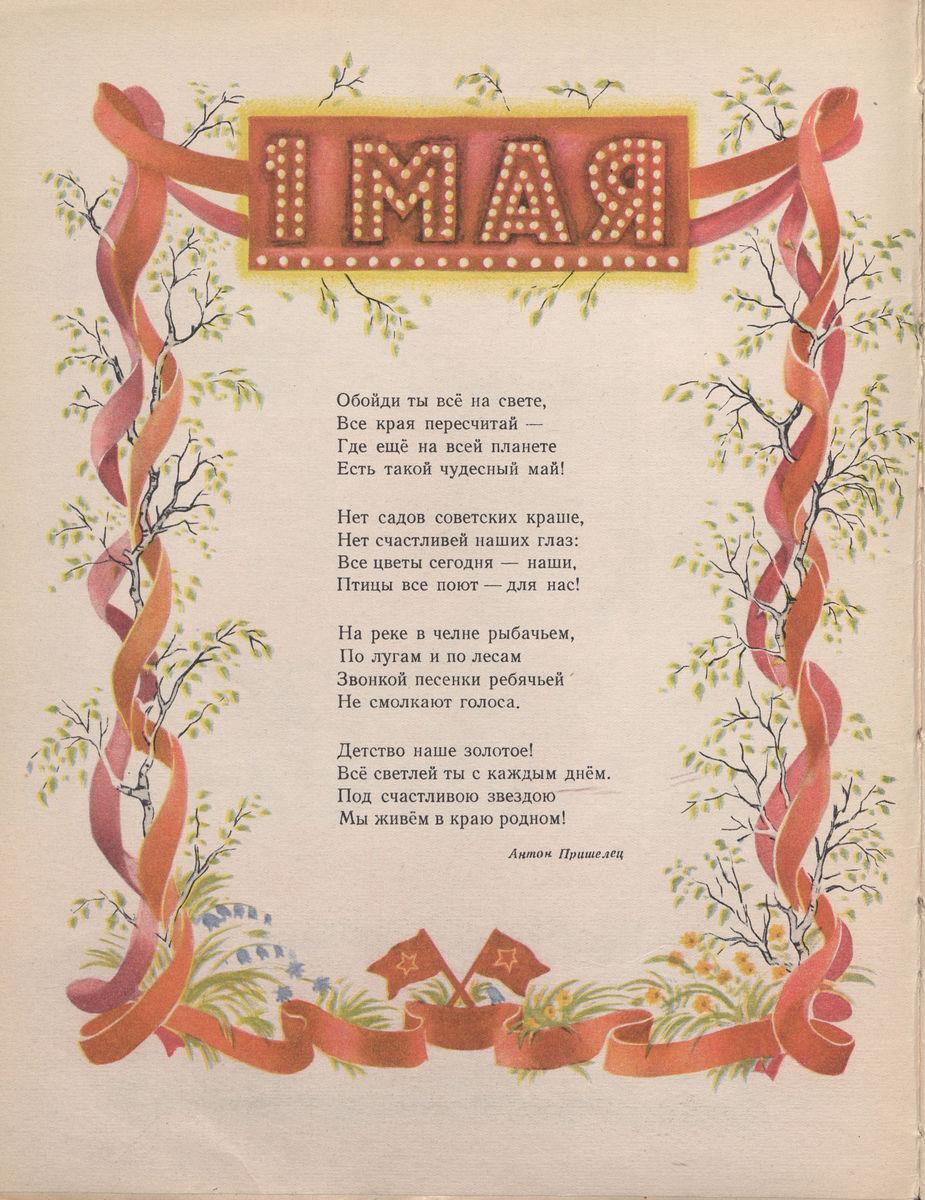 Мурзилка, 1949