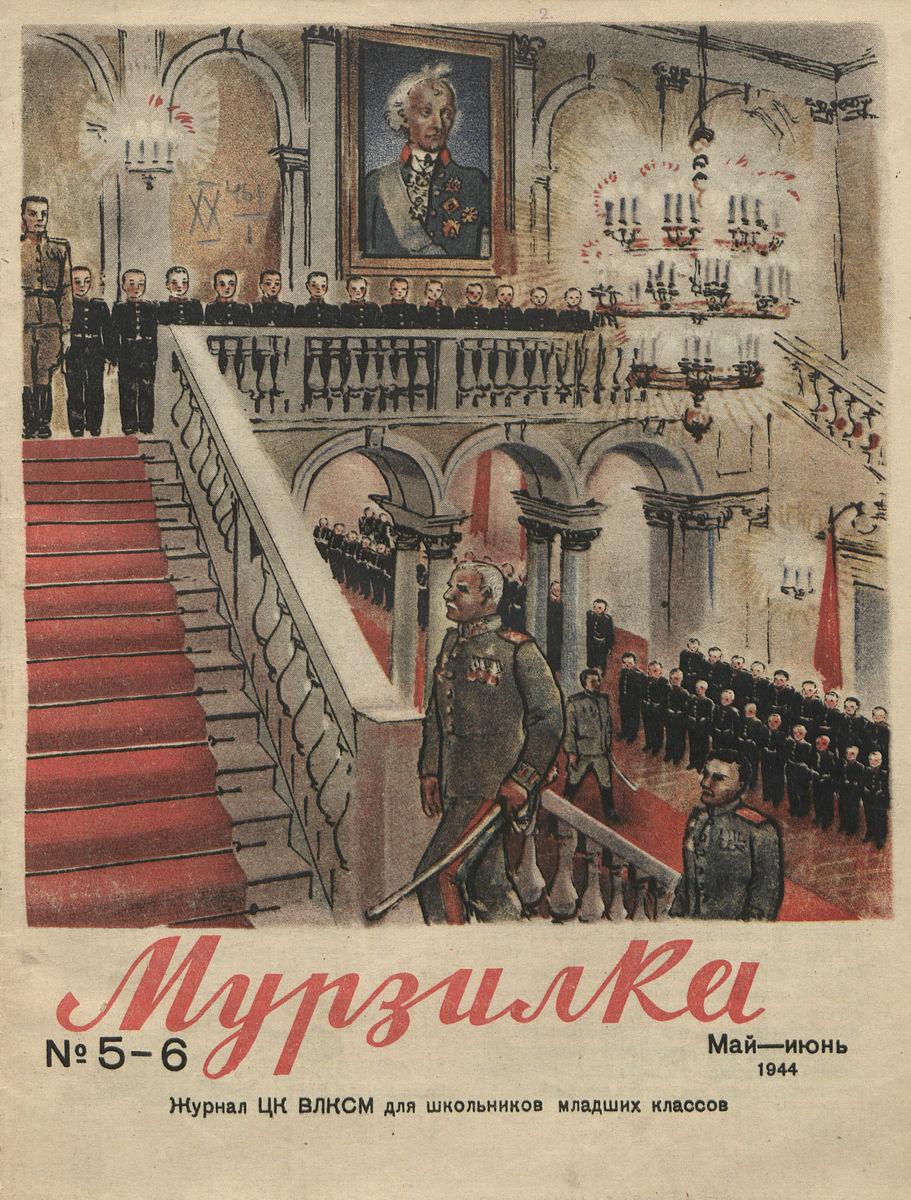 Мурзилка, 1944
